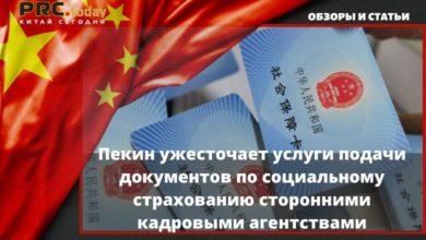 Photo of Пекин ужесточает услуги подачи документов по социальному страхованию сторонними кадровыми агентствами