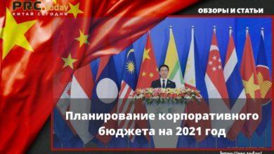 Photo of Планирование корпоративного бюджета на 2021 год