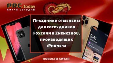 Photo of Праздники отменены для сотрудников Foxconn в Zhengzhou, производящих iPhone 12