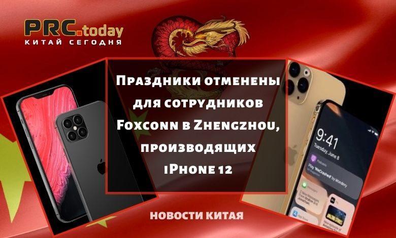 Праздники отменены для сотрудников Foxconn в Zhengzhou, производящих iPhone 12