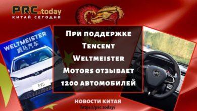 Photo of При поддержке Tencent Weltmeister Motors отзывает 1200 автомобилей