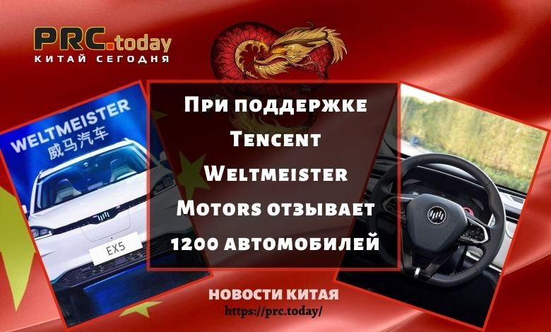 Weltmeister Motors