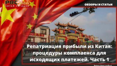 Photo of Репатриация прибыли из Китая: процедуры комплаенса для исходящих платежей. Часть 1