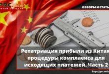 Photo of Репатриация прибыли из Китая: процедуры комплаенса для исходящих платежей. Часть 2