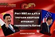 Photo of Рост ВВП на 4,9% в третьем квартале отражает уверенность Китая