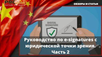 Photo of Руководство по e-signatures с юридической точки зрения. Часть 2