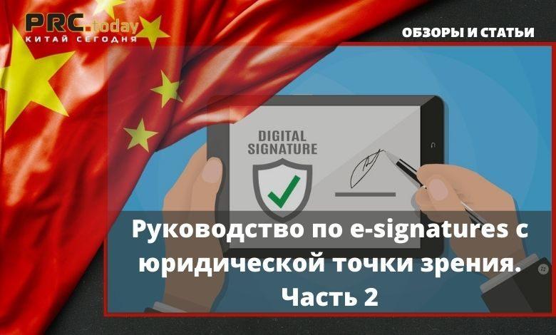 Руководство по e-signatures с юридической точки зрения. Часть 2