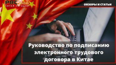 Photo of Руководство по подписанию электронного трудового договора в Китае