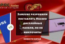 Photo of Samsung разрешили поставлять Huawei дисплейные панели, но не микрочипы