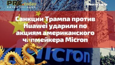 Photo of Санкции Трампа против Huawei ударили по акциям американского чипмейкера Micron