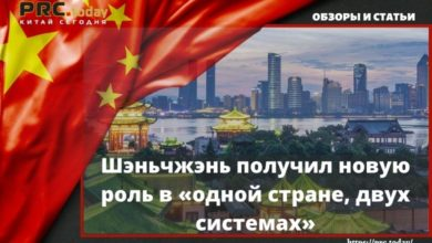 Photo of Шэньчжэнь получил новую роль в «одной стране, двух системах»