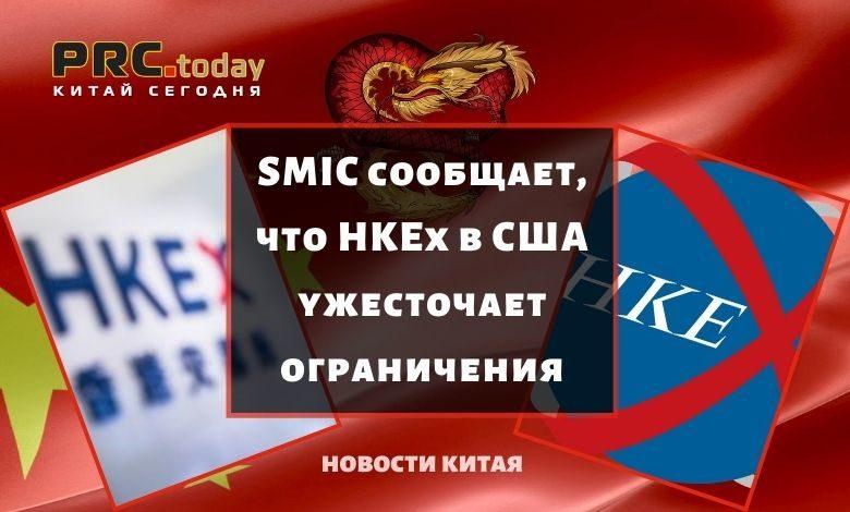 SMIC сообщает, что HKEx в США ужесточает ограничения