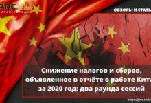 Photo of Снижение налогов и сборов, объявленное в отчёте о работе Китая за 2020 год: два раунда сессий