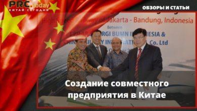 Photo of Создание совместного предприятия в Китае