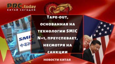Photo of Tape-out, основанная на технологии SMIC N+1, преуспевает, несмотря на санкции