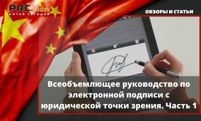 электронной подписи
