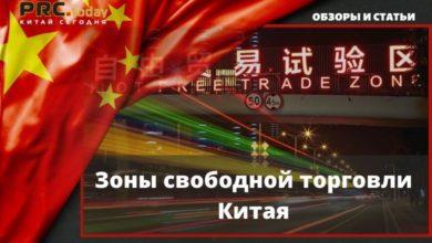 Photo of Зоны свободной торговли Китая