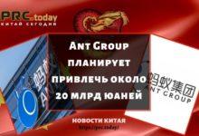 Photo of Ant Group планирует привлечь около 20 млрд юаней