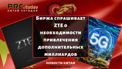 Photo of Биржа спрашивает ZTE о необходимости привлечения дополнительных миллиардов