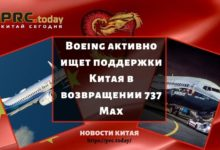 Photo of Boeing активно ищет поддержки Китая в возвращении 737 Max