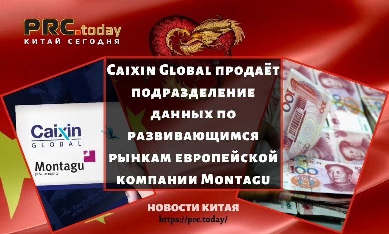 Caixin Global