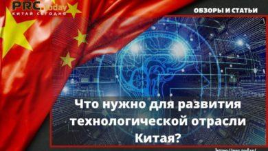 Photo of Что нужно для развития технологической отрасли Китая?