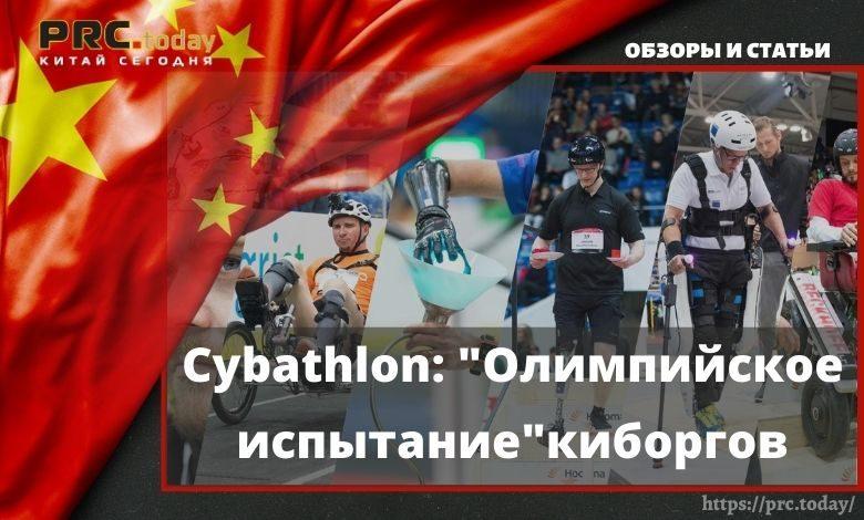 Cybathlon Олимпийское испытание киборгов
