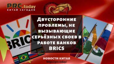 Photo of Двусторонние проблемы, не вызывающие серьёзных сбоев в работе банков BRICS