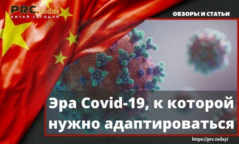 Эра Covid-19