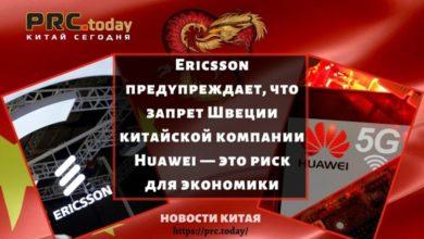 Photo of Ericsson предупреждает, что запрет Швеции китайской компании Huawei — это риск для экономики