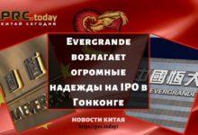 Photo of Evergrande возлагает огромные надежды на IPO в Гонконге
