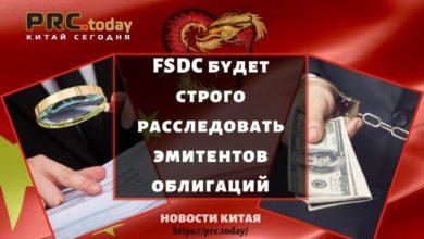 Photo of FSDC будет строго расследовать эмитентов облигаций