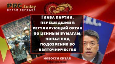 Photo of Глава партии, перешедший в регулирующий орган по ценным бумагам, попал под подозрение во взяточничестве
