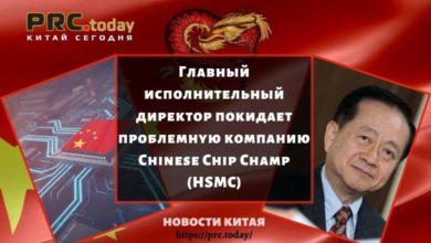 Photo of Главный исполнительный директор покидает проблемную компанию Chinese Chip Champ (HSMC)