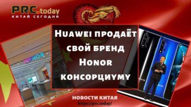 Photo of Huawei продаёт свой бренд Honor консорциуму