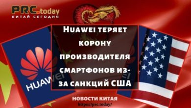 Photo of Huawei теряет корону производителя смартфонов из-за санкций США