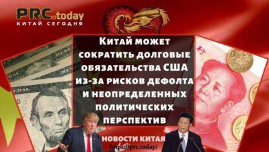Photo of Китай может сократить долговые обязательства США из-за рисков дефолта и неопределенных политических перспектив