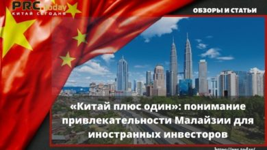 Photo of «Китай плюс один»: понимание привлекательности Малайзии для иностранных инвесторов