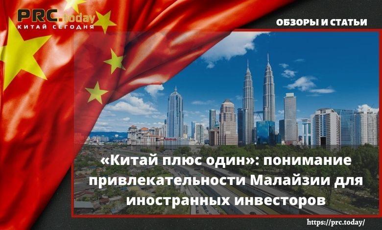 Китай плюс один