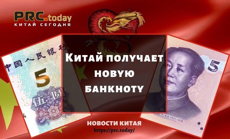 банкноту