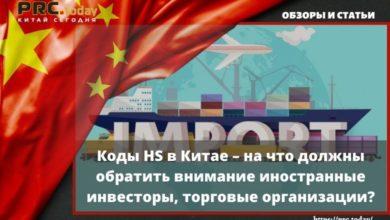 Photo of Коды HS в Китае – на что должны обратить внимание иностранные инвесторы, торговые организации?