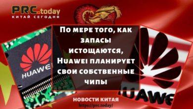 чипы Huawei