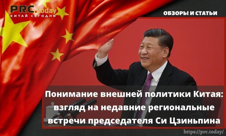 Понимание внешней политики Китая взгляд на недавние региональные встречи председателя Си Цзиньпина