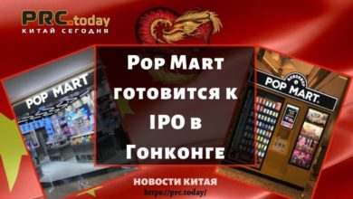 Photo of Pop Mart готовится к IPO в Гонконге
