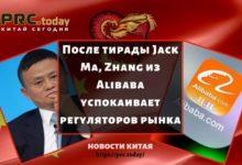 Photo of После тирады Jack Ma, Zhang из Alibaba успокаивает регуляторов рынка