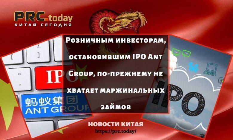 IPO Ant