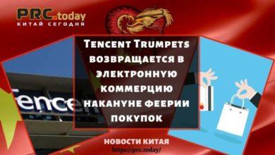 Photo of Tencent Trumpets возвращается в электронную коммерцию накануне феерии покупок