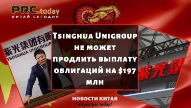 Photo of Tsinghua Unigroup не может продлить выплату облигаций на $197 млн