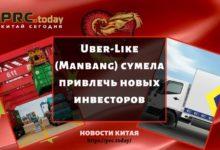 Photo of Uber-Like (Manbang) сумела привлечь новых инвесторов