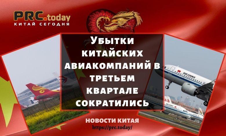 авиакомпаний